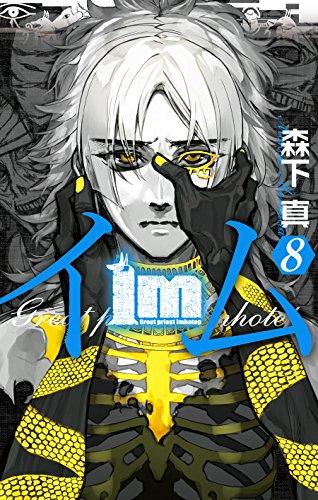 Im〜イム〜 8巻