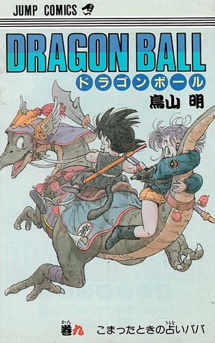 ドラゴンボール [新書版/旧表紙版] 9巻