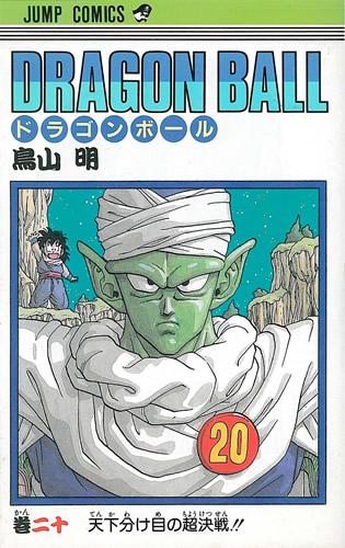 ドラゴンボール [新書版/旧表紙版] 20巻