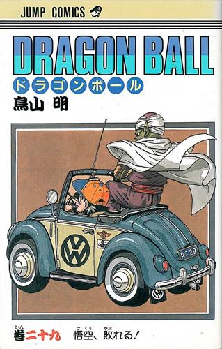 ドラゴンボール [新書版/旧表紙版] 29巻