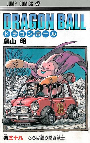 ドラゴンボール [新書版/旧表紙版] 39巻