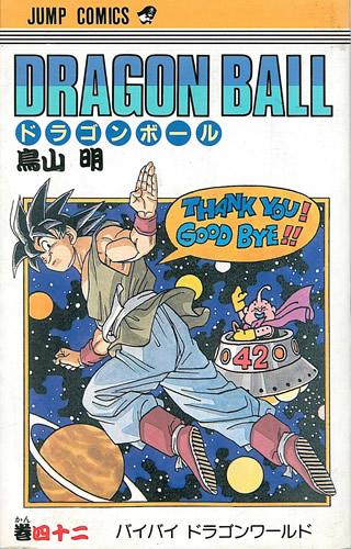 ドラゴンボール [新書版/旧表紙版] 42巻