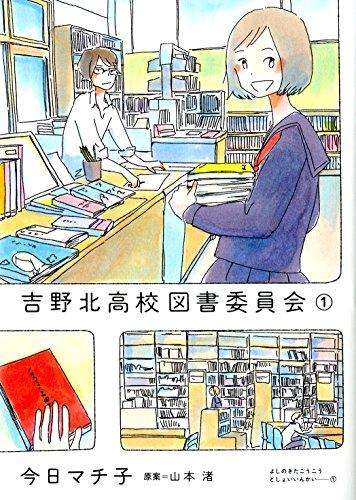 吉野北高校図書委員会 1巻