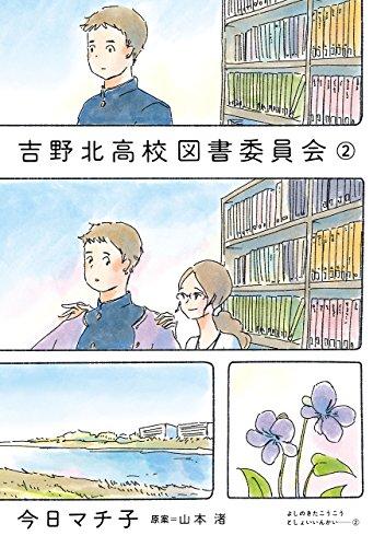 吉野北高校図書委員会 2巻