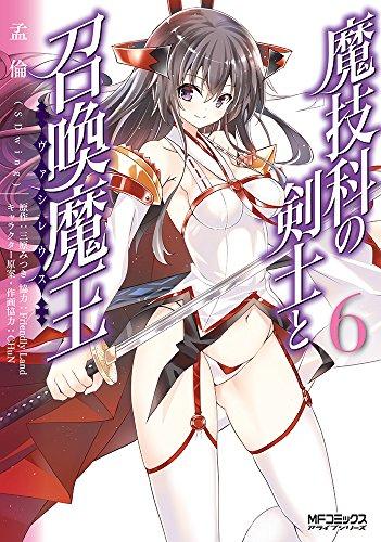 魔技科の剣士と召喚魔王 6巻