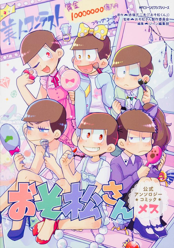 おそ松さん公式アンソロジーコミック 3巻