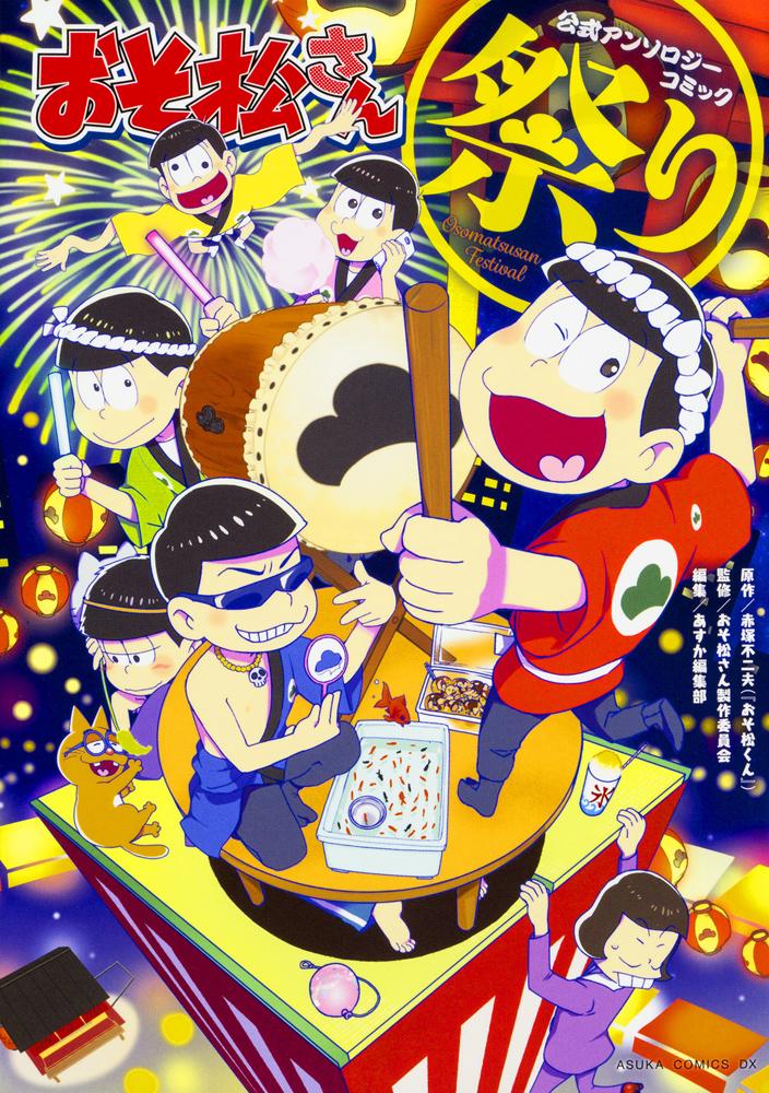 おそ松さん公式アンソロジーコミック 4巻