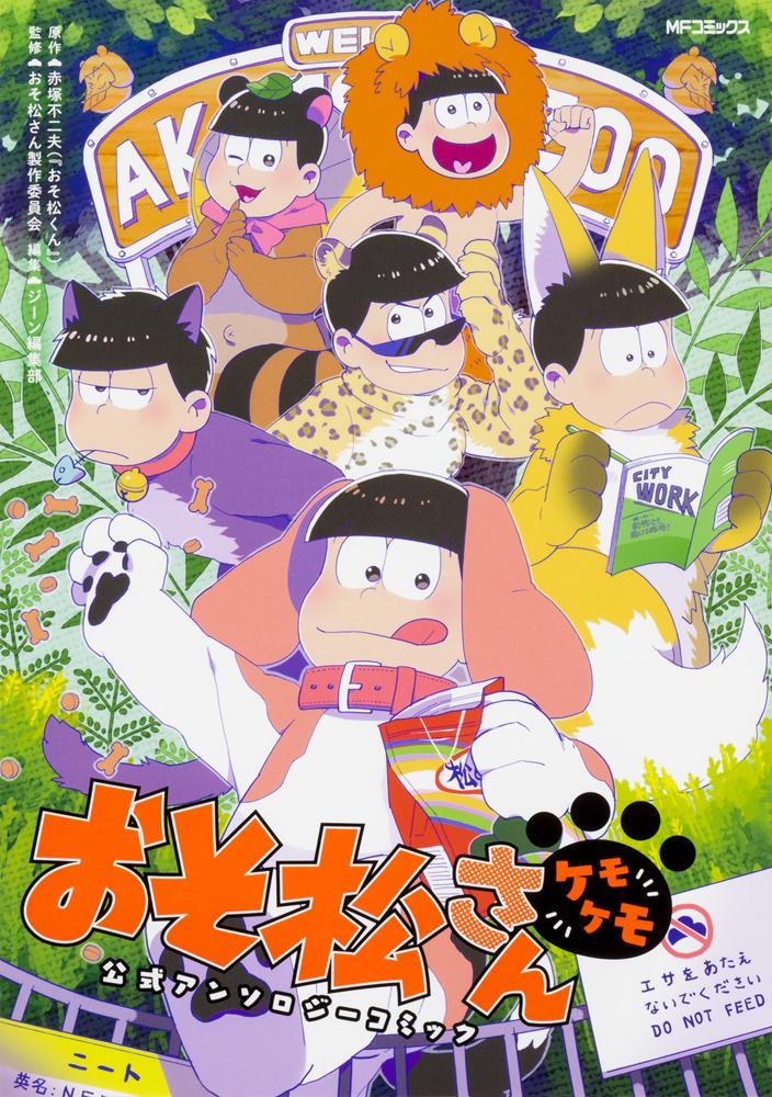 おそ松さん公式アンソロジーコミック 5巻