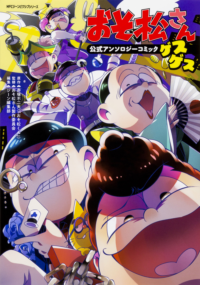 おそ松さん公式アンソロジーコミック 6巻