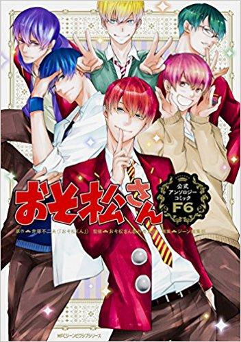 おそ松さん公式アンソロジーコミック 8巻