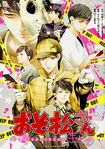 おそ松さん公式アンソロジーコミック 9巻