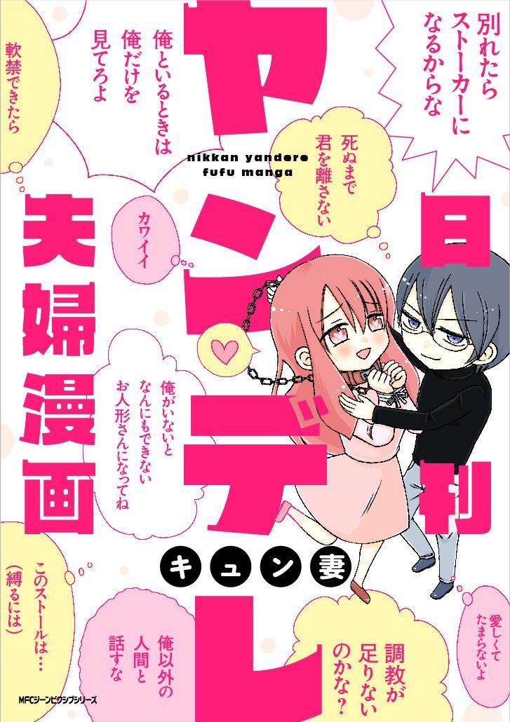 日刊ヤンデレ夫婦漫画 1巻