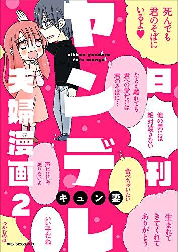 日刊ヤンデレ夫婦漫画 2巻