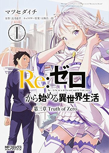 Re:ゼロから始める異世界生活 第三章 Truth of Zero 1巻