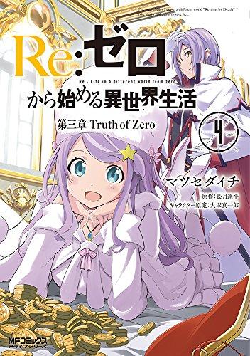 Re:ゼロから始める異世界生活 第三章 Truth of Zero 4巻