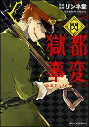 獄都事変 公式アンソロジーコミック 4巻