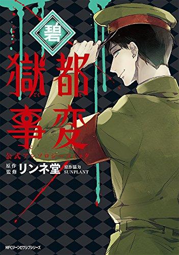 獄都事変 公式アンソロジーコミック 6巻