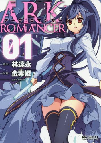 アーク:ロマンサー 1巻