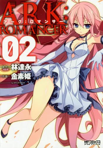 アーク:ロマンサー 2巻
