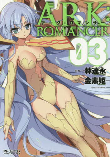 アーク:ロマンサー 3巻