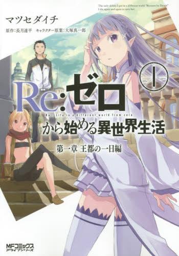 Re:ゼロから始める異世界生活 第一章 王都の一日編 1巻