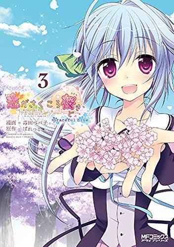 恋がさくころ桜どき Graceful blue 3巻