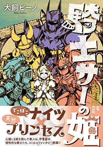 騎士サーの姫 1巻