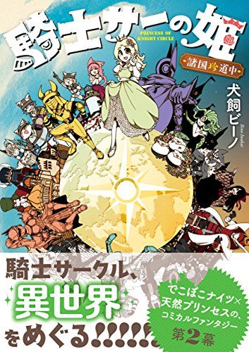 騎士サーの姫 2巻