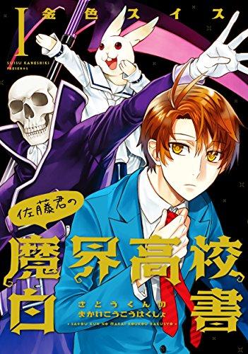 ◆特典あり◆佐藤君の魔界高校白書 1巻