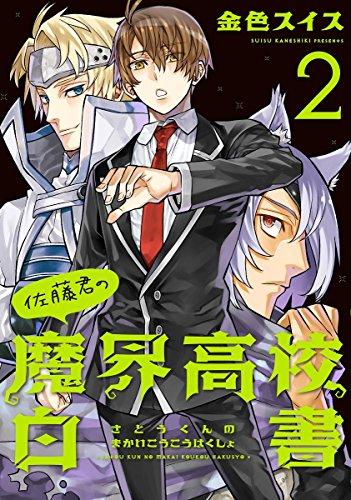 ◆特典あり◆佐藤君の魔界高校白書 2巻