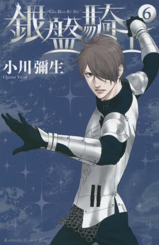銀盤騎士 6巻