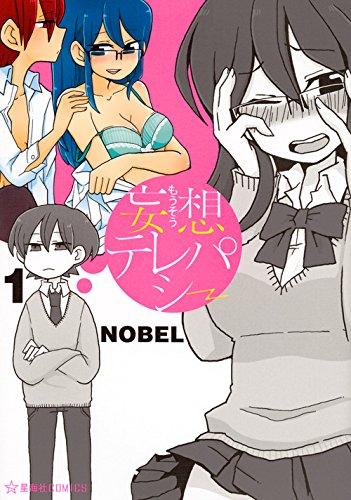 妄想テレパシー 1巻