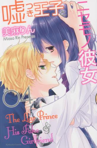 嘘つき王子とニセモノ彼女 4巻