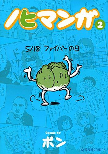 ノヒマンガ 2巻