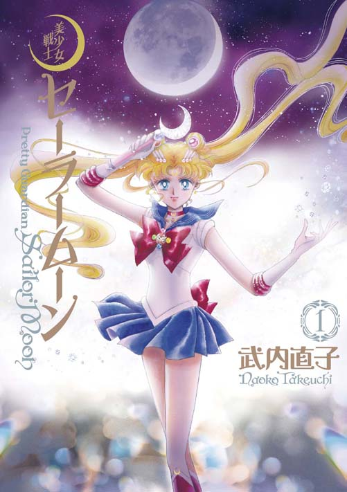 美少女戦士セーラームーン [完全版] 1巻