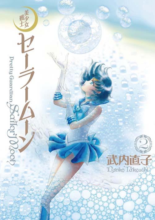 美少女戦士セーラームーン [完全版] 2巻