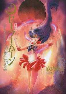 美少女戦士セーラームーン [完全版] 3巻