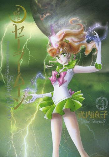 美少女戦士セーラームーン [完全版] 4巻