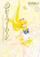 美少女戦士セーラームーン [完全版] 5巻