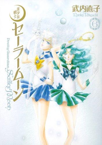 美少女戦士セーラームーン [完全版] 6巻