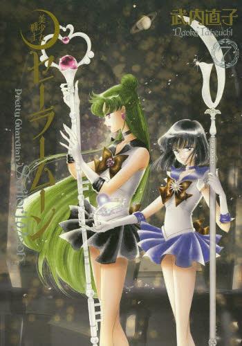 美少女戦士セーラームーン [完全版] 7巻