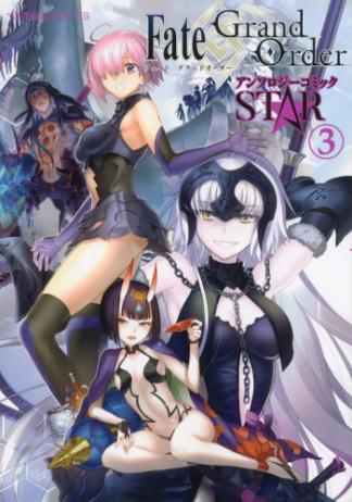 Fate/Grand Order アンソロジーコミック STAR 3巻