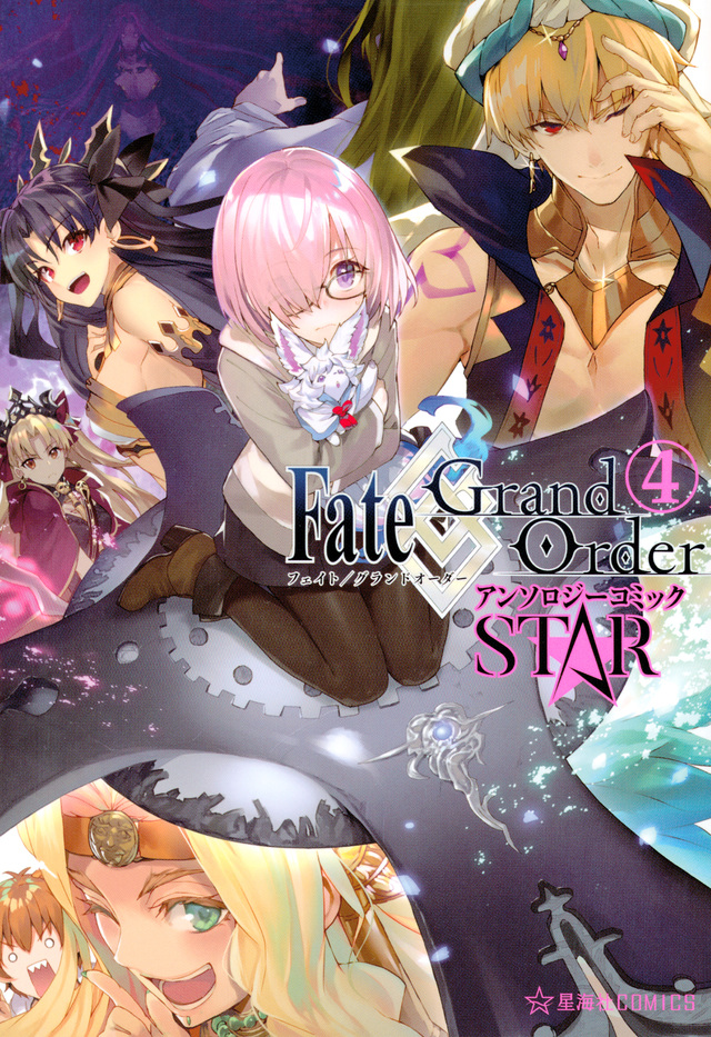 Fate/Grand Order アンソロジーコミック STAR 4巻