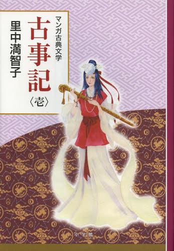 マンガ古典文学 古事記 1巻