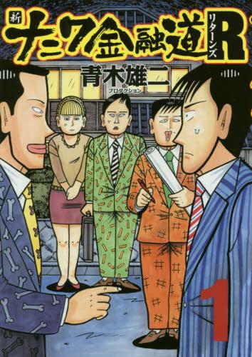 新ナニワ金融道R 1巻