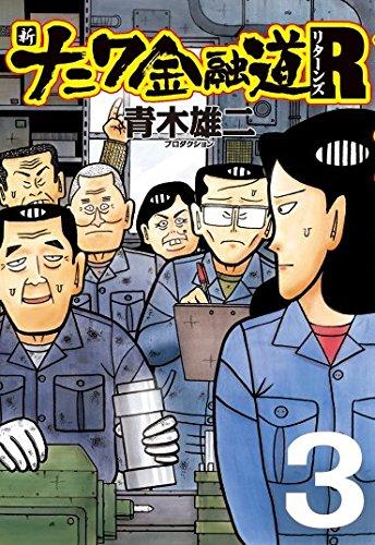新ナニワ金融道R 3巻