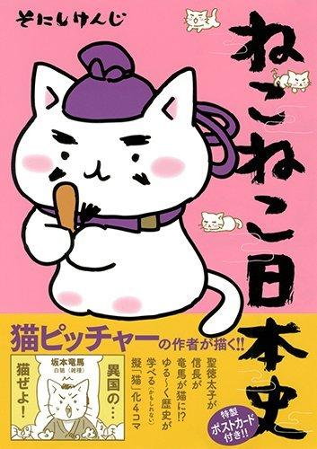 ねこねこ日本史 1巻