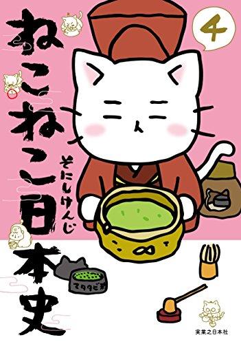 ねこねこ日本史 4巻