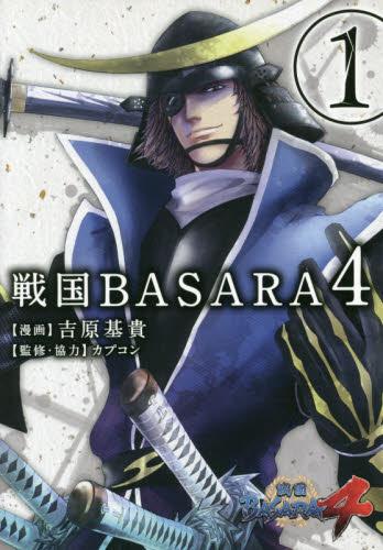 戦国BASARA4 1巻