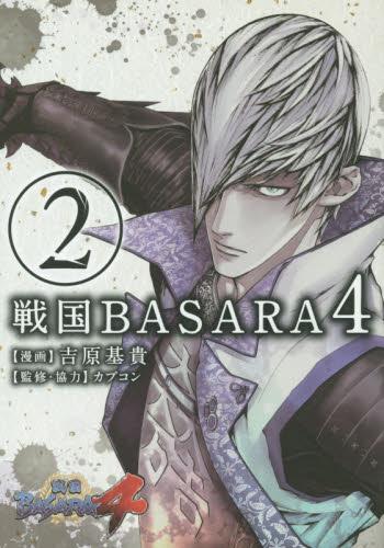 戦国BASARA4 2巻